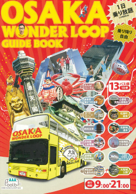 OSAKA WONDER LOOP GUIDE BOOK