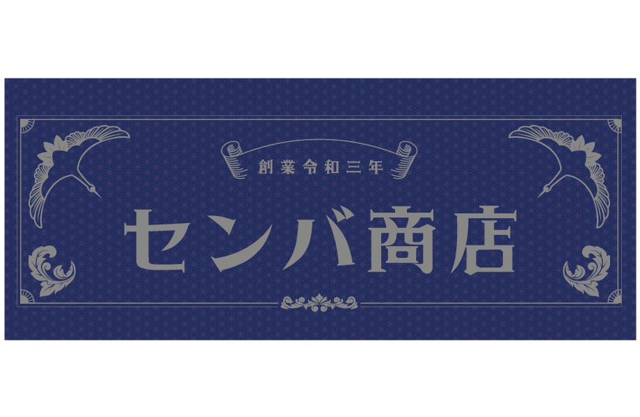 センバ商店 其ノ壱