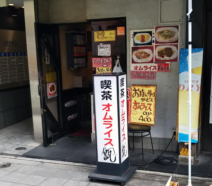 喫茶オムライス 甑(こしき)