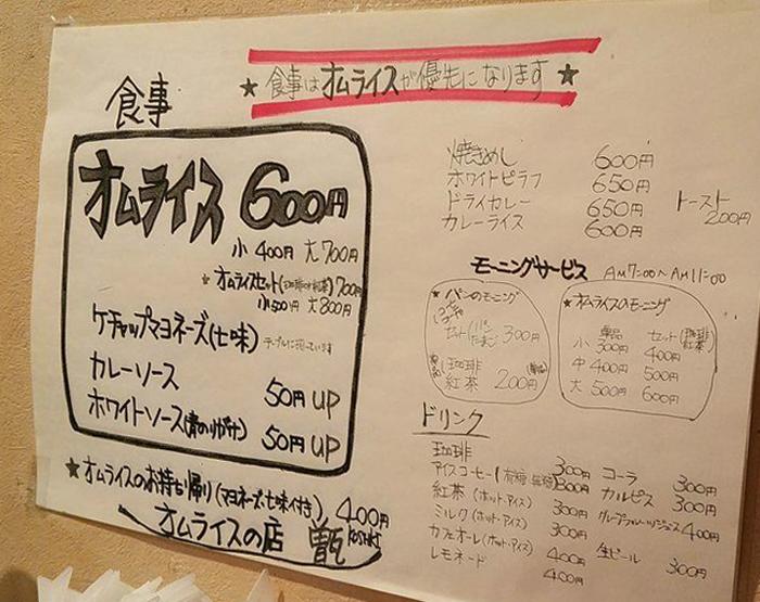 メニュー喫茶オムライス 甑(こしき)