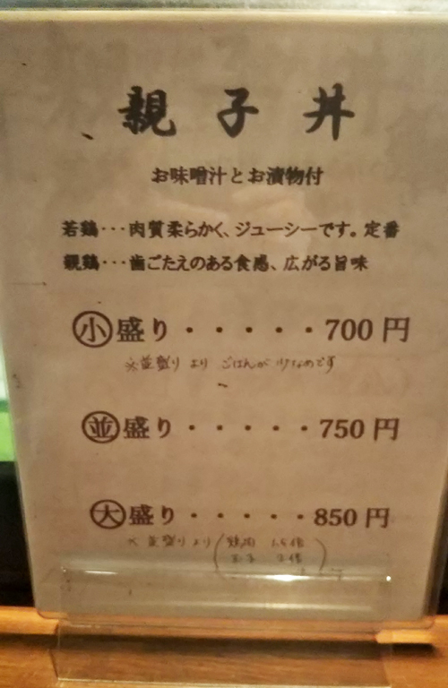 和座わざ(わざわざ)-焼鳥屋の親子丼
