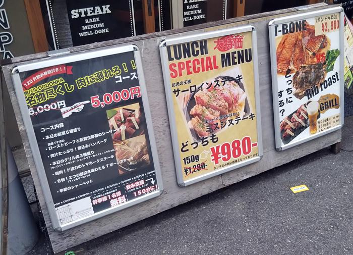 肉バル DODONPA 2949 看板