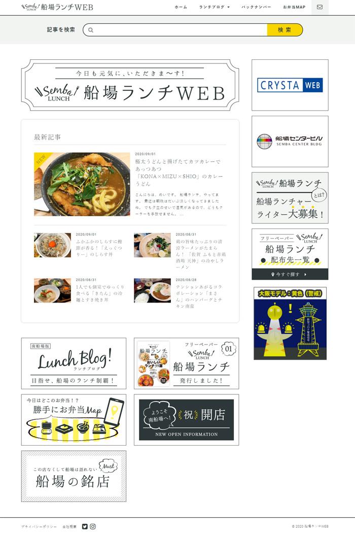 船場ランチWEB…どうせ毎日ランチ食べるんやったらブログにアップしょか?で始まった企画