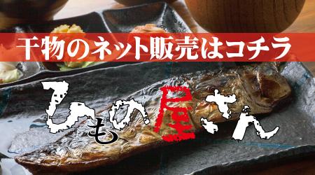 干物のネット通販【ひもの屋さん】