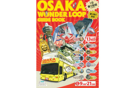 OSAKA WONDER LOOP GUIDE BOOK